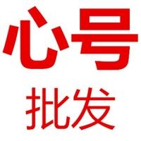 三字纯中文高点位5心不低于213点 简体字半年0 未实名直登牛逼号 资料齐全 售后7天被盗也陪 看描述