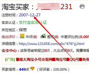 【绝不死号】03-10年 实名【1钻】 高质量 全国直登无问题存在